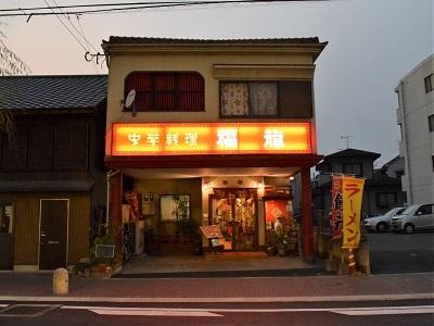 二日市温泉の中華料理店の福龍