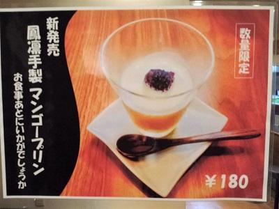らーめん屋鳳凛筑紫野店のデザート