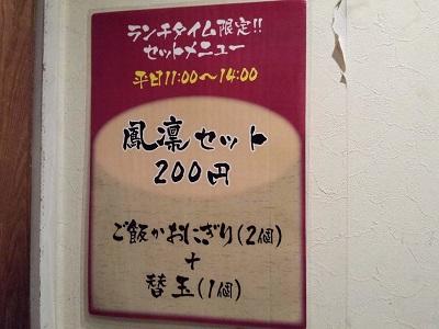 らーめん屋鳳凛筑紫野店のランチセット