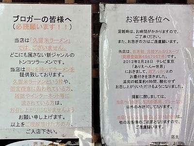 大陽軒本店の扉のメッセージ