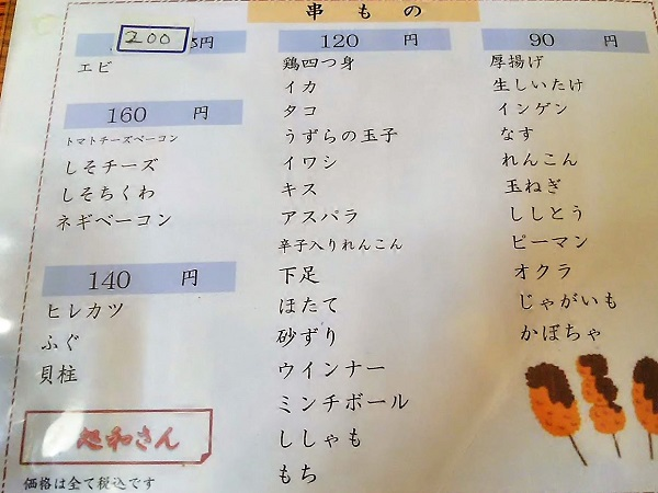 串かつ和さんの串揚げのメニュー