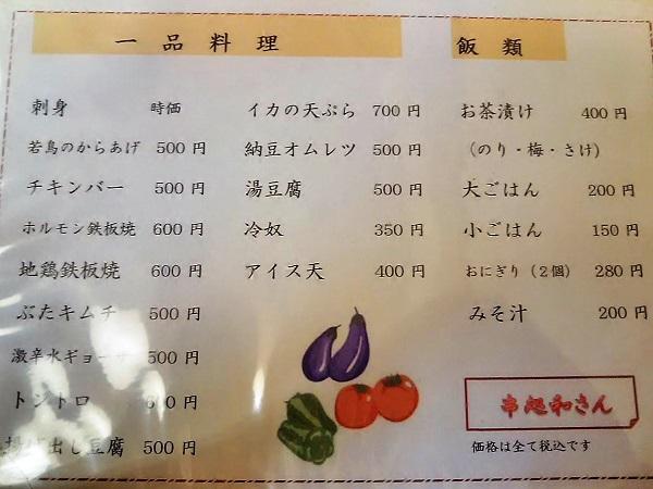 串かつ和さんの一品料理メニュー