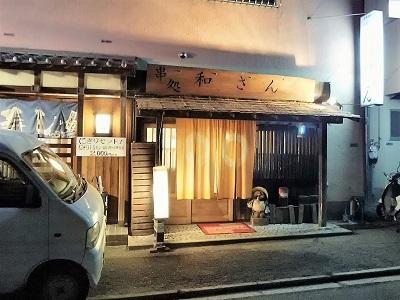 朝倉街道の串かつ和さん