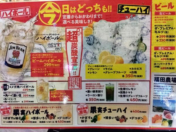 大阪満マル二日市店の生ビールとハイボールのメニュー
