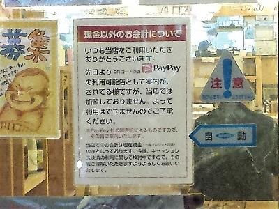 大阪満マルの西鉄二日市駅前店の支払い方法