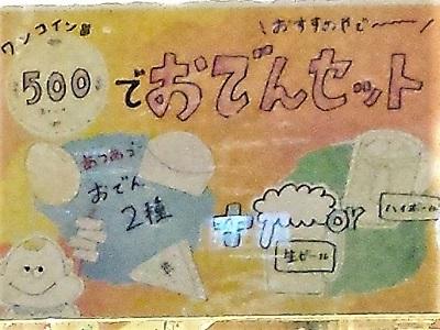 大阪満マルのおでんセット