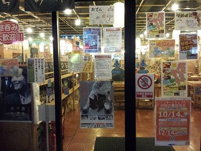 大阪満マルの西鉄二日市駅前店の入り口