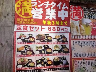 大阪満マルの西鉄二日市駅前店のランチメニュー