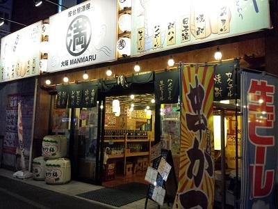 大阪満マルの西鉄二日市駅前店