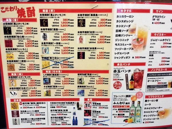 大阪満マル二日市店の焼酎やカクテルのメニュー