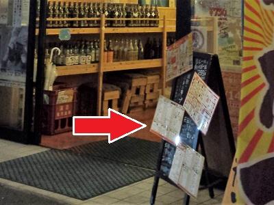 大阪満マルの西鉄二日市駅前店のメニュー