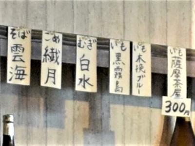 たこやき亭の270円の焼酎の銘柄