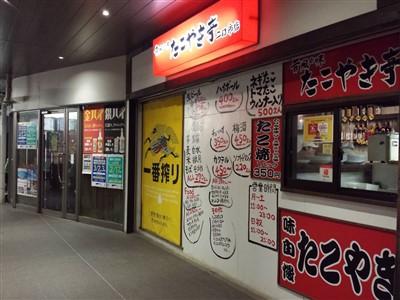 西鉄二日市駅のたこやき亭