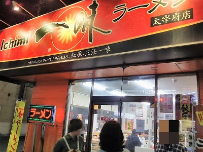 一味ラーメン太宰府店の入り口