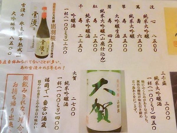 大ばけ小ばけの日本酒メニュー
