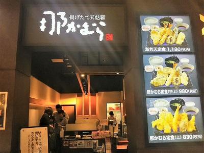 天ぷら那かむらイオンモール筑紫野店の入り口