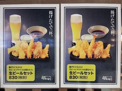 那かむらの生ビールセットのポスター