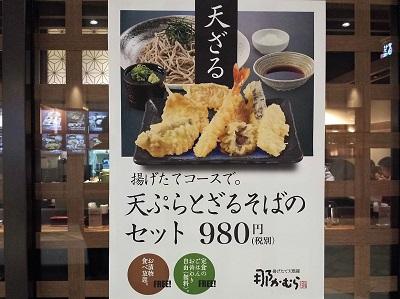 那かむらの天ぷらとざるそばのセット