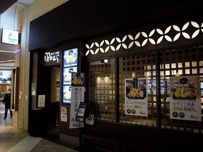 天ぷら那かむらイオンモール筑紫野店の外観