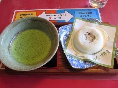 うぐいす茶屋の令和の梅が枝餅と抹茶のセット