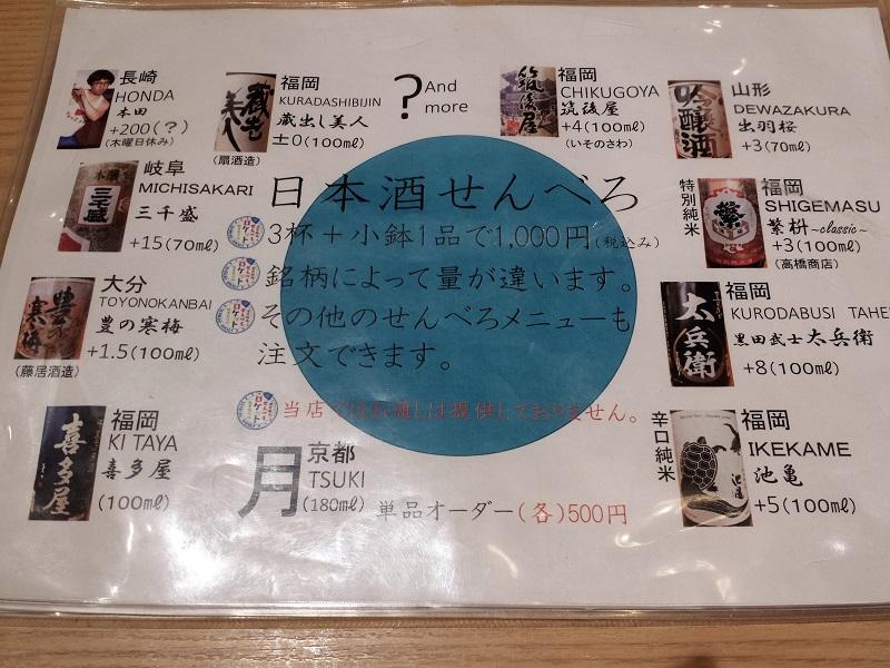 せんべろロケットの日本酒メニュー
