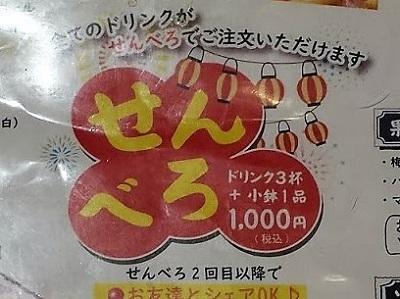 せんべろロケットはドリンク3杯と小鉢ひとつで千円