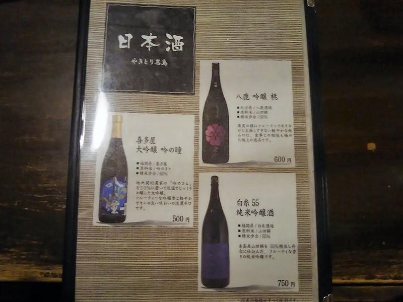 やきとり名島の日本酒メニュー