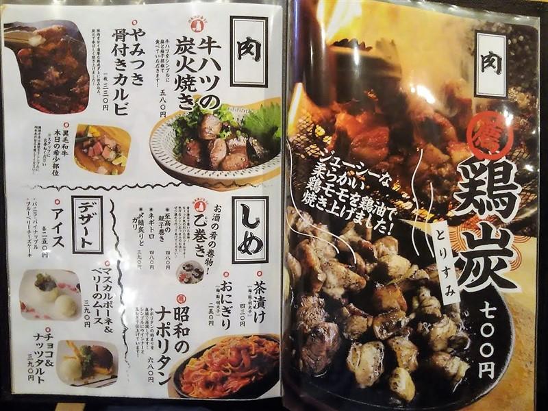 木鶏二日市店の料理メニュー3