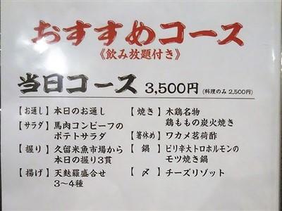 木鶏二日市店の飲み放題付きコース