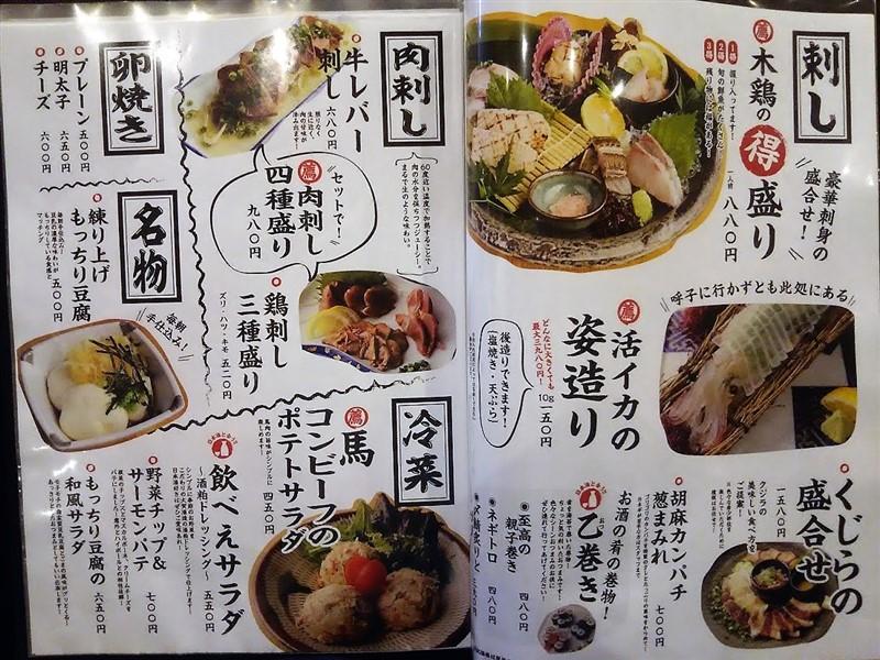 木鶏二日市店の料理メニュー1