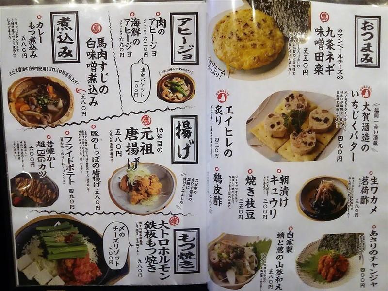 木鶏二日市店の料理メニュー2