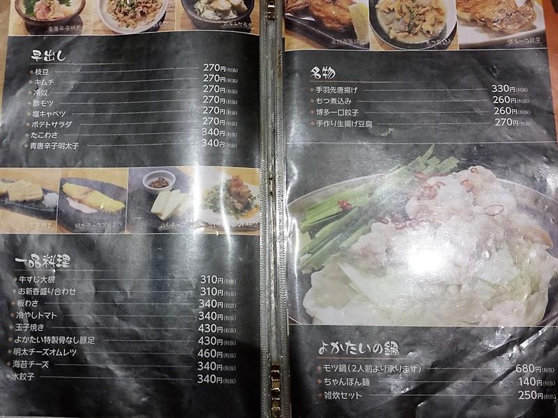 よかたい総本店料理メニュー1