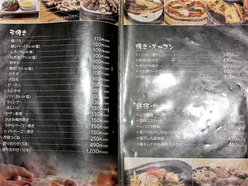 よかたい総本店料理メニュー2