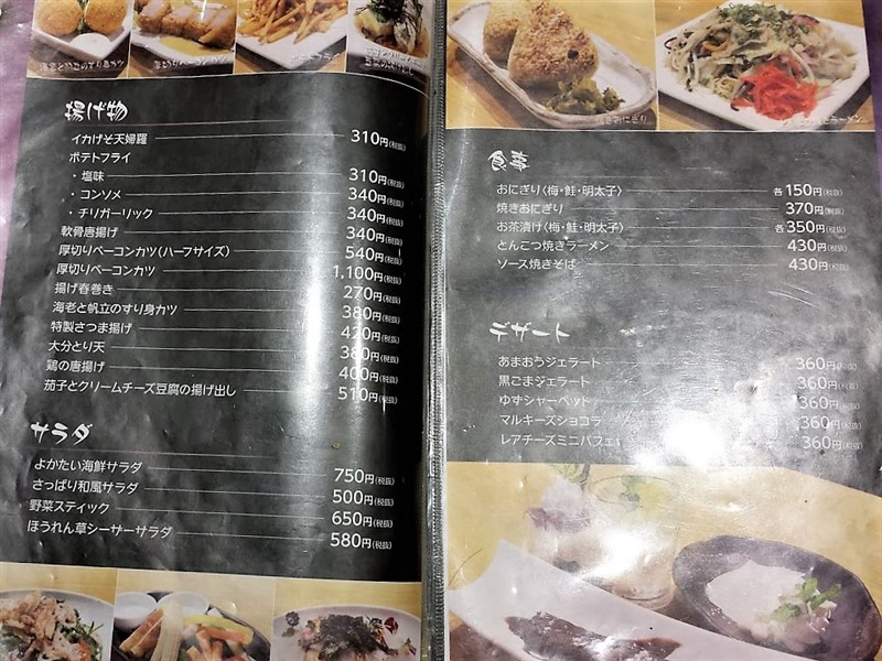 よかたい総本店料理メニュー3