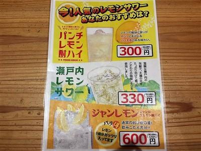 よかたい総本店のレモンサワーメニュー