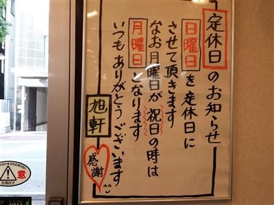 餃子の店の旭軒駅前本店の定休日