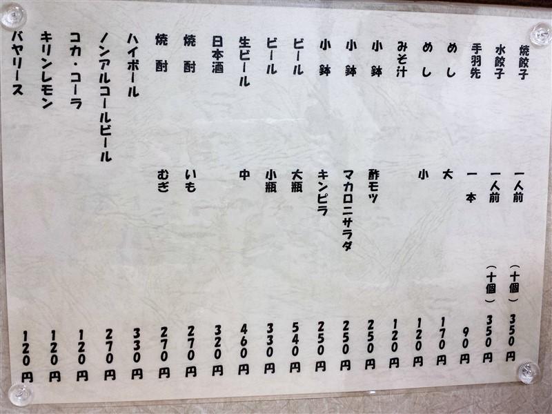 餃子の店の旭軒駅前本店ののメニュー