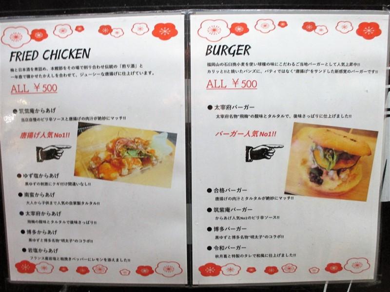 太宰府バーガーの筑紫庵の料理メニュー