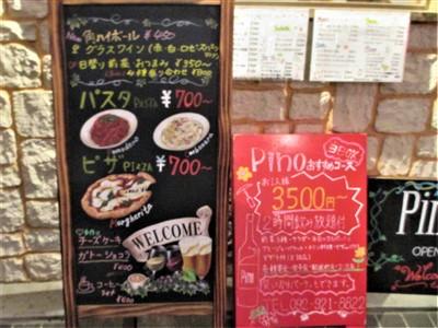 二日市Pino(ピノ)の店外看板