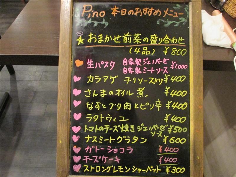 Pino(ピノ)のおすすめメニュー