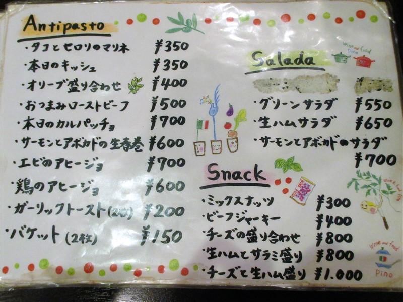Pino(ピノ)の料理メニュー1