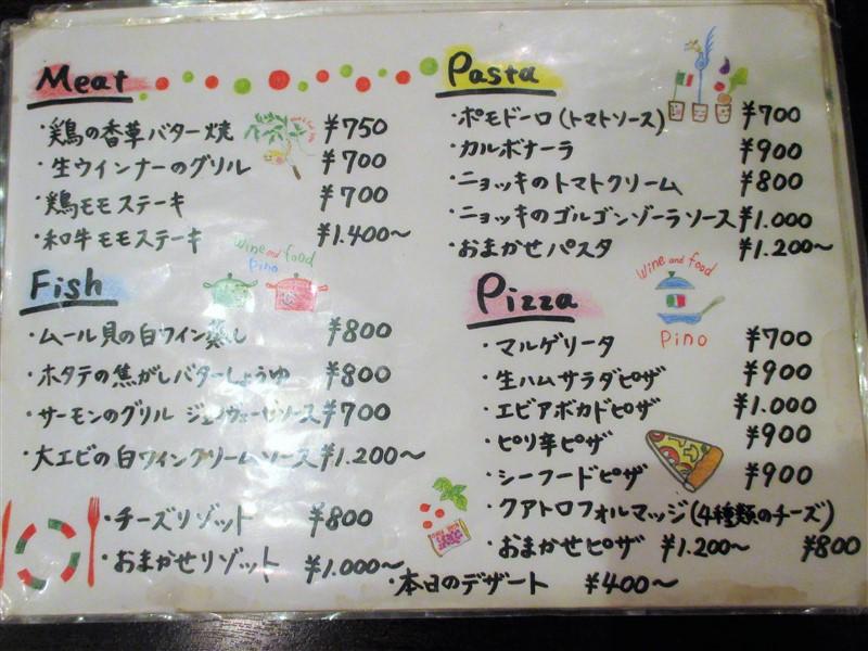 Pino(ピノ)の料理メニュー2