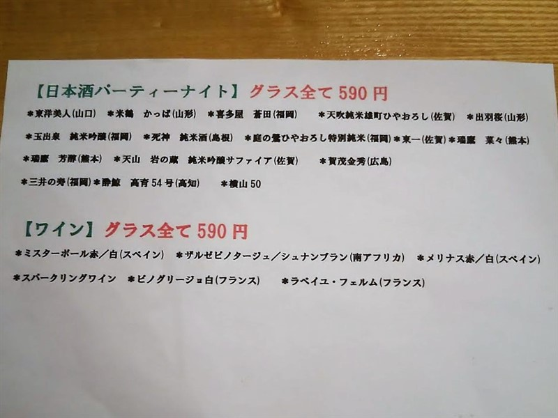丸秀鮮魚店二日市店の日本酒とワインのメニュー