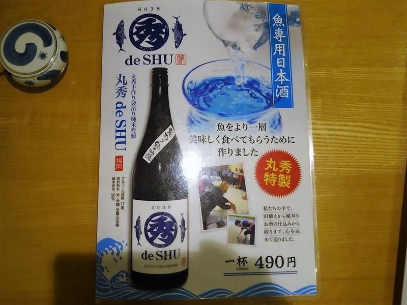 丸秀鮮魚店二日市店の魚専用日本酒