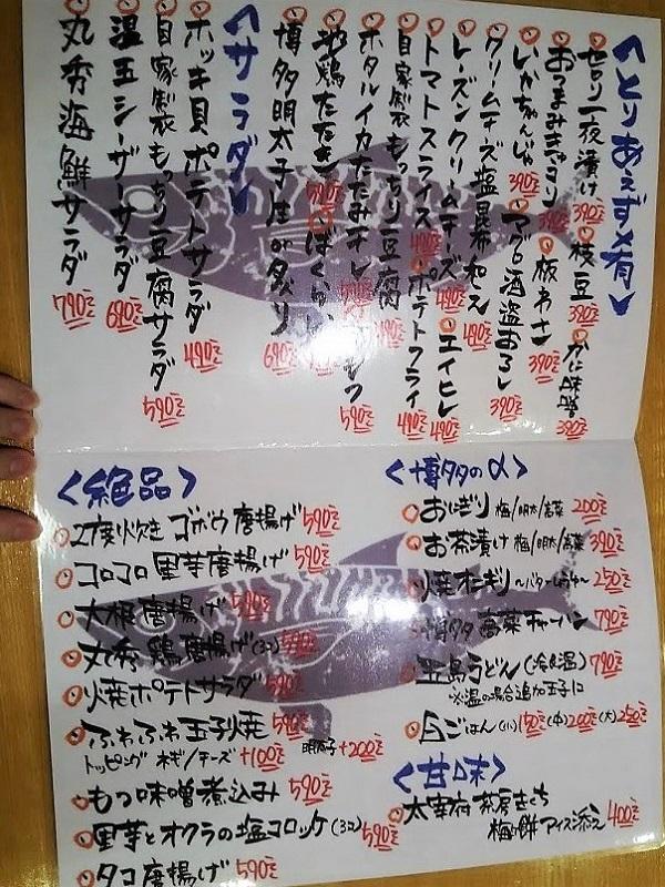 丸秀鮮魚店二日市店の料理メニュー