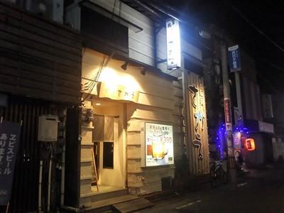 朝倉街道からすぐの居酒屋さかえ