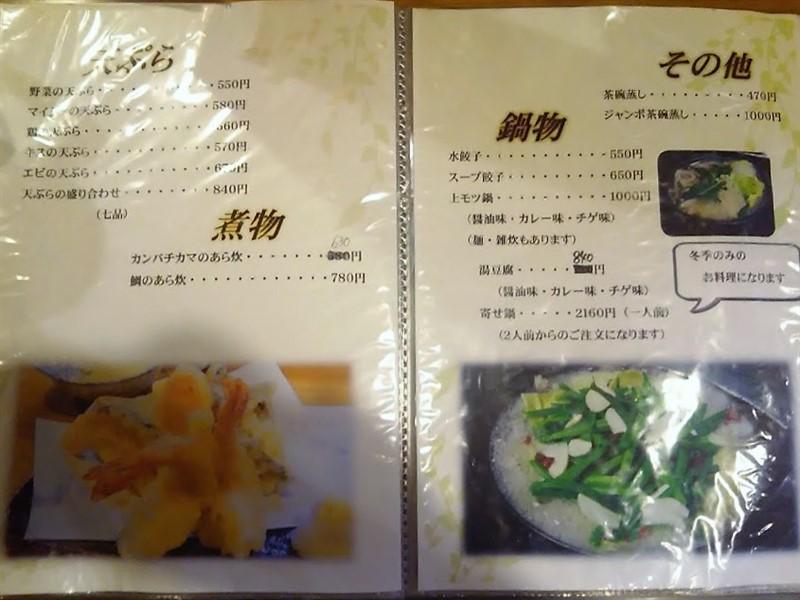 居酒屋さかえの天ぷら・鍋メニュー