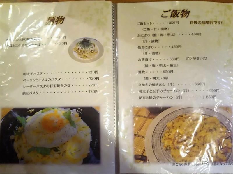 居酒屋さかえの麺・ごはんメニュー