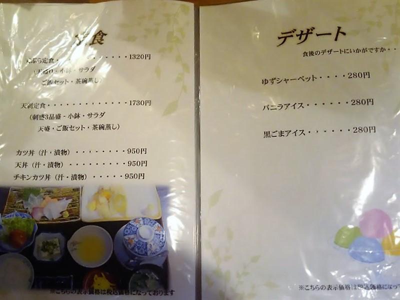 居酒屋さかえの定食・デザートメニュー