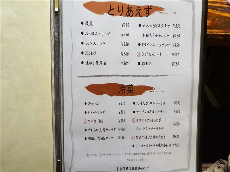HIGEJIISAN(ヒゲジイサン)の料理メニュー1